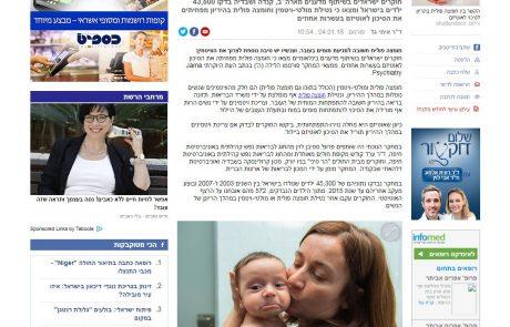 מחקר ישראלי: אלו 2 התוספים שיפחיתו משמעותית סיכוי לאוטיזם